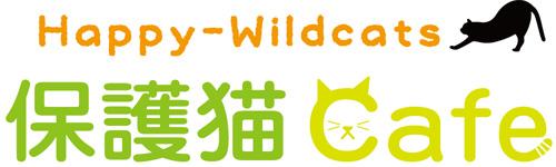 Happy-Wildcats 保護猫カフェのご案内