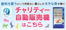 http://www.rensa.or.jp/hanbaiki/